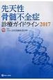 先天性骨髄不全症診療ガイドライン 2017