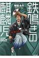 鉄鳴きの麒麟児 歌舞伎町制圧編 (7)