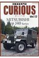 CURIOUS 四駆道楽専門誌(13)