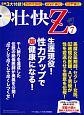 壮快Z (7)