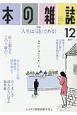 本の雑誌 2017.12 (414)