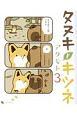 タヌキとキツネ(3)