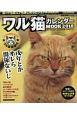 ワル猫カレンダー 2018