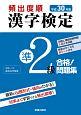 頻出度順 漢字検定準2級 合格!問題集 平成30年