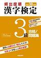 頻出度順 漢字検定3級 合格!問題集 平成30年