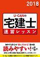 U-CANの宅建士 速習レッスン ユーキャンの資格試験シリーズ 2018