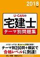 U-CANの宅建士 テーマ別問題集 ユーキャンの資格試験シリーズ 2018
