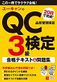 ユーキャンのQC検定3級 合格テキスト&問題集 ユーキャンの資格試験シリーズ 20日で完成!