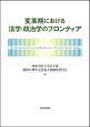 変革期における法学・政治学のフロンティア