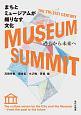 まちとミュージアムが織りなす文化 過去から未来へ