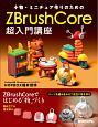 ZBrushCore超入門講座 小物・背景編