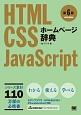 ホームページ辞典<第6版> HTML CSS JavaScript