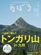 季刊 のぼろ 九州密着の山歩き&野遊び専門誌(19)