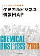 ケミカルビジネス情報MAP 2018 すぐわかる化学業界