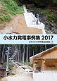 小水力発電事例集 2017