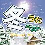 冬うたベスト ~Eternal Mix~