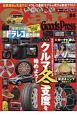 Car Goods Press (84)