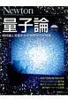 量子論<増補第4版> Newton別冊