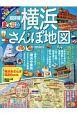 まっぷるmini 超詳細!横浜さんぽ地図