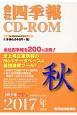 会社四季報 CD-ROM 2017秋