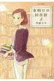 夜明けの図書館(5)