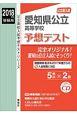 愛知県公立高等学校 予想テスト 公立高校入試予想テストシリーズ 2018 CD付