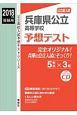 兵庫県公立高等学校 予想テスト 公立高校入試予想テストシリーズ 2018 CD付