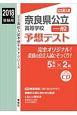 奈良県公立高等学校 一般 予想テスト 公立高校入試予想テストシリーズ 2018 CD付