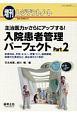 レジデントノート増刊 19-14 主治医力がさらにアップする!入院患者管理パーフェクト2