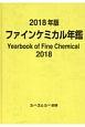 ファインケミカル年鑑 2018