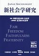 新社会学研究 2017 (2)
