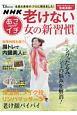 NHKあさイチ 老けない女の新習慣
