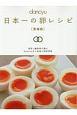 dancyu 日本一の卵レシピ<愛蔵版>