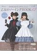 乙女のソーイングBOOK 手作りのロリータファッション(12)