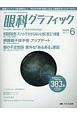 眼科グラフィック 6-6 「視る」からはじまる眼科臨床専門誌