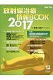 放射線治療情報BOOK 2017