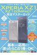 Xperia XZ1&XZ1Compact完全マスターガイド らくらく講座シリーズ