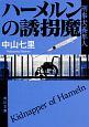 ハーメルンの誘拐魔 刑事犬養隼人