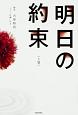 明日の約束(上)