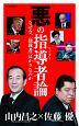 悪の指導者-リーダー-論 なぜ今、「独裁者」ばかりなのか