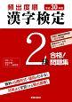 頻出度順 漢字検定2級 合格!問題集 平成30年