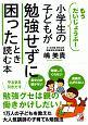 小学生の子どもが勉強せずに困ったとき読む本 もうだいじょうぶ!