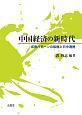 中国経済の新時代 成長パターンの転換と日中連携