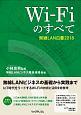 Wi-Fiのすべて 無線LAN白書 2018