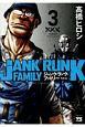 ジャンク・ランク・ファミリー (3)