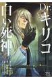 Dr.キリコ〜白い死神〜(3)