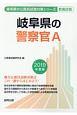 岐阜県の警察官A 岐阜県の公務員試験対策シリーズ 2019