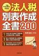申告用 法人税別表作成全書200 平成30年