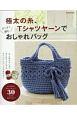 極太の糸、Tシャツヤーンでざくざく編むおしゃれバッグ
