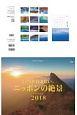 いつか行きたい、ニッポンの絶景カレンダー